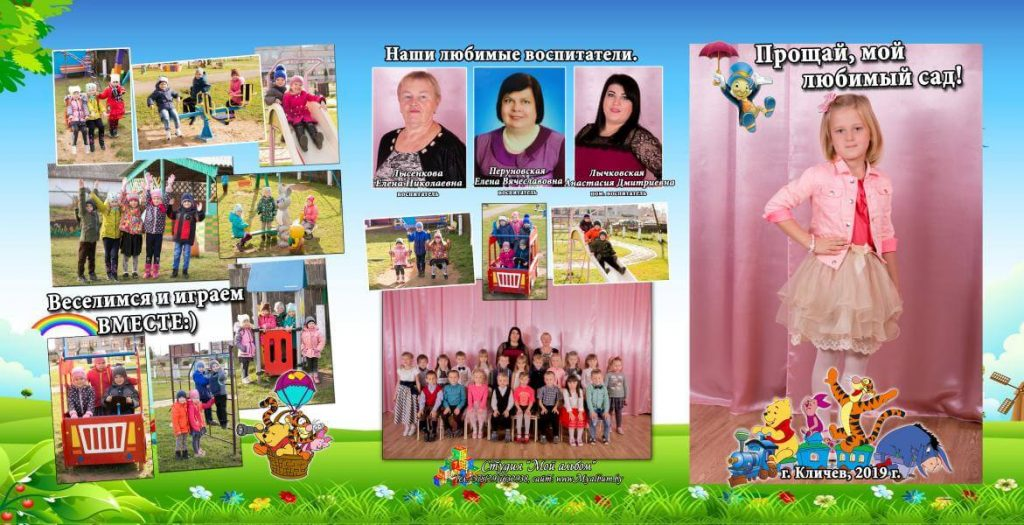 Фотокнига детский сад Минск