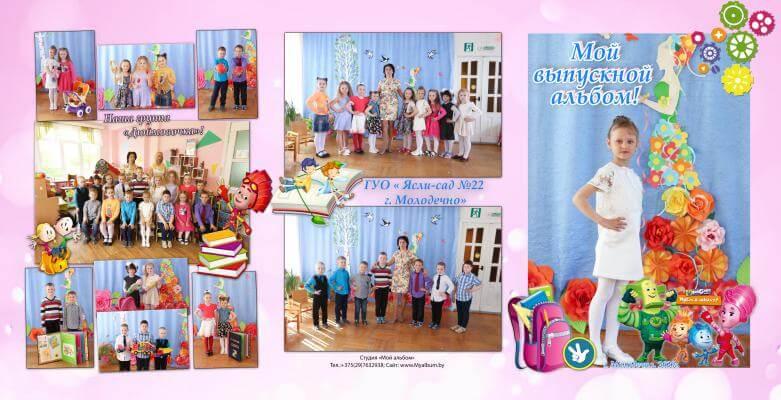 Выпускной сад Минск