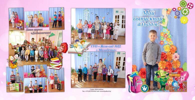 Выпускной детский сад Минск