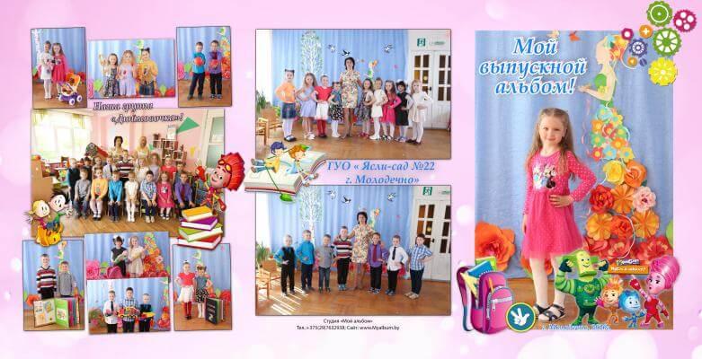 Выпускной в саду фото Минск
