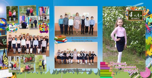 Выпускной альбом 4 Минск