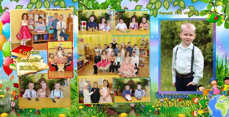выпускной альбом для детского сада Борисов