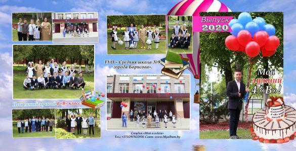 Выпускной 4 класс фото Минск