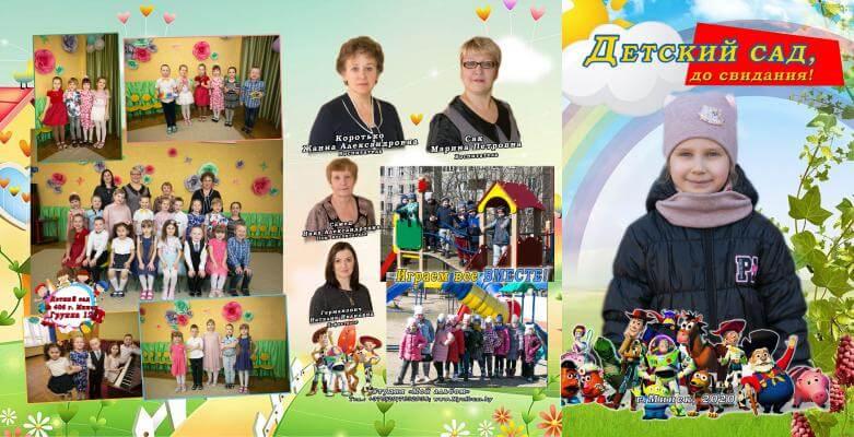 Выпускной альбом в сад Минск