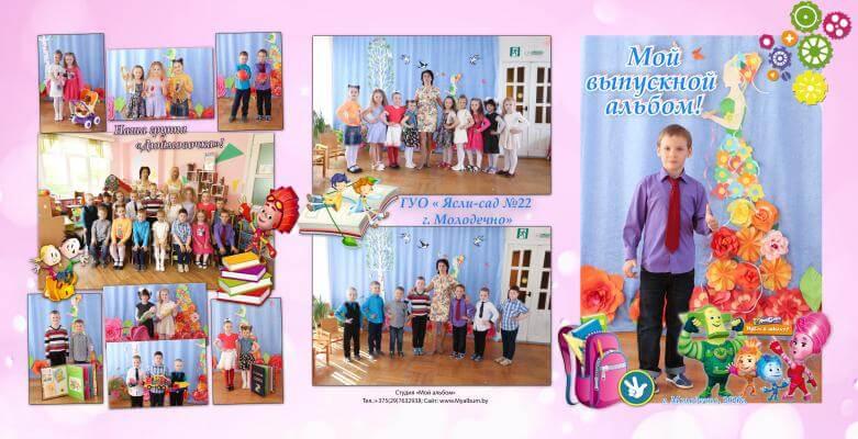 Выпускной в детском саду фото Минск