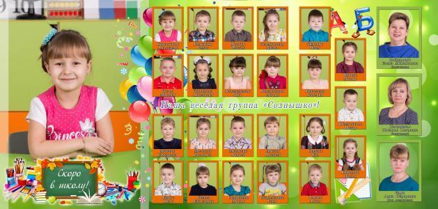 Альбом до свидания детский сад Минск