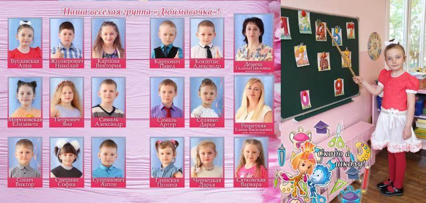 Выпускной альбом сад Минск