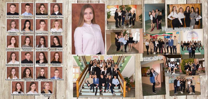Выпускной альбом для 9, 11 классов Борисов