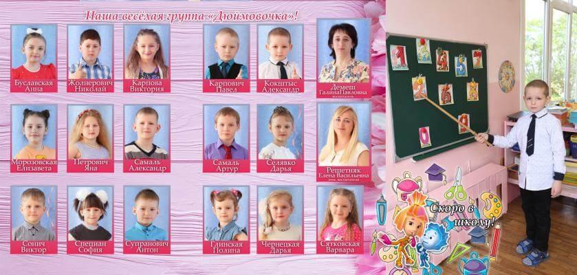 Выпускной в детском саду Минск