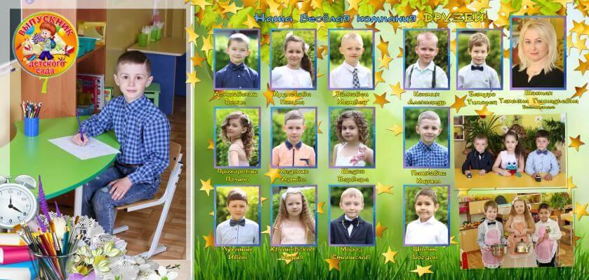 Выпускной альбом для детского сада Минск