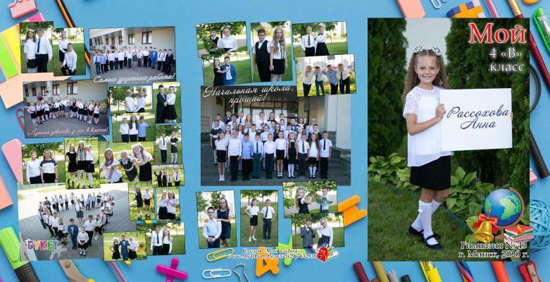 Выпускной альбом для начальной школы Минск