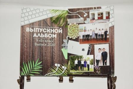 Выпускные альбомы Марьина Горка