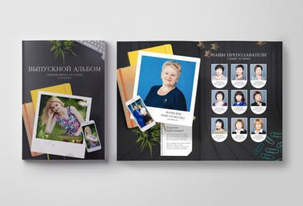 11 класс выпускной Минск
