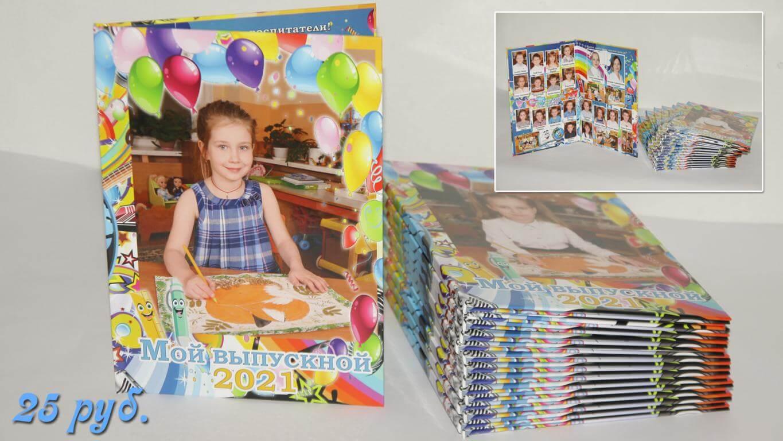 Альбом детский сад, выпускной альбом для детского сада, раскладка выпускника