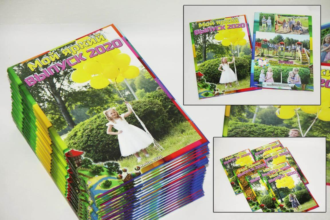 Альбом детский сад выпускной Минск, студия Мой альбом